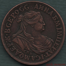 2 копейки 1740 года СПБ Анна Ивановна, портрет вправо