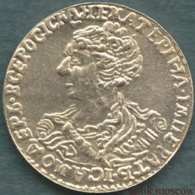 2 рубля 1726 Екатерины 1