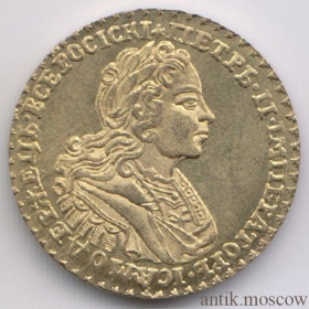 2 рубля 1727 Петра 2