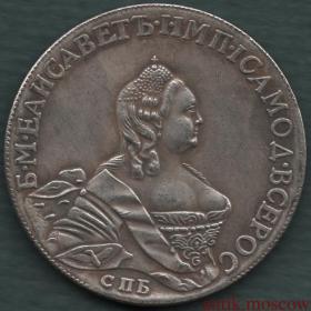 20 рублей 1755 года Елизавета Петровна - копия серебряной монеты