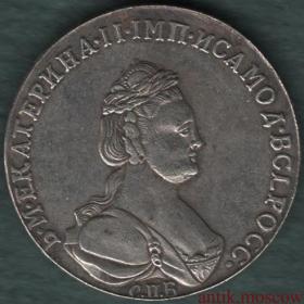 20 копеек 1792 года - копия серебряной монеты Екатерины 2
