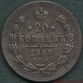 20 копеек 1859 года СПБ ФБ