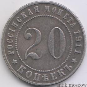 20 копеек 1911 год на реверсе ЭБ