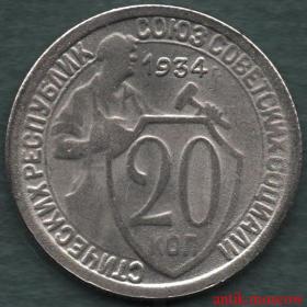 20 копеек 1934 года - копия никель