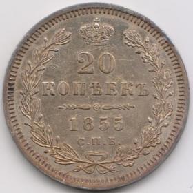 20 копеек 1855 года Серебро