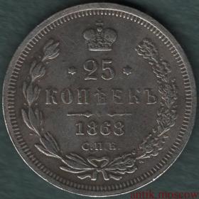 25 копеек 1868 года СПБ HI