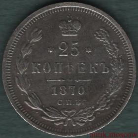 25 копеек 1870 года СПБ HI