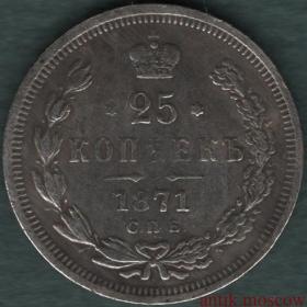 Копия 25 копеек 1871 года СПБ HI