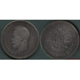 25 копеек 1895 года - копия Николая 2