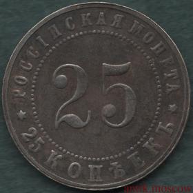 25 копеек 1911 ЭБ год на реверсе Посеребрение
