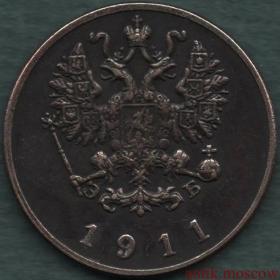 25 копеек 1911 ЭБ год на реверсе