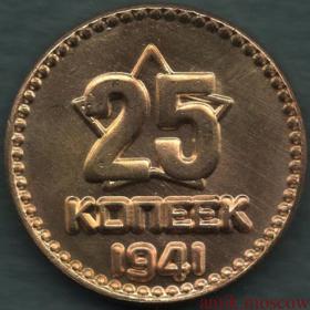 25 копеек 1941 года Проба под золото