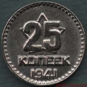 Копия 25 копеек 1941 года Проба Никель