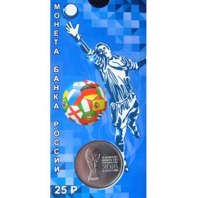 25 рублей ЧМ-2018 в красивой синей обложке