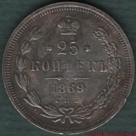 25 копеек 1869 года СПБ HI - копия редкой монеты