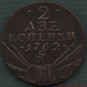 Две копейки Барабаны 1762 года