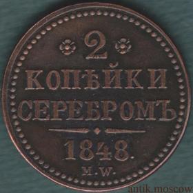2 копейки 1848 года MW