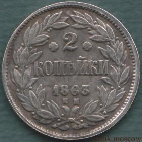 2 копейки 1863 года ЕМ