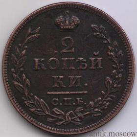 2 копейки 1828 года СПБ