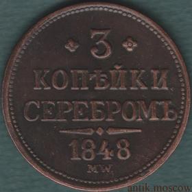 3 копейки 1848 года MW (МВ)