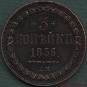 3 копейки 1856 года ВМ Реплика медной монеты