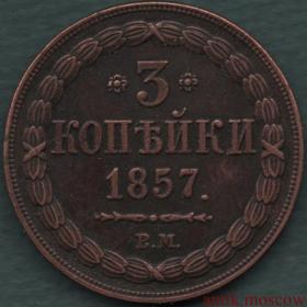 3 копейки 1857 года ВМ Александр 2
