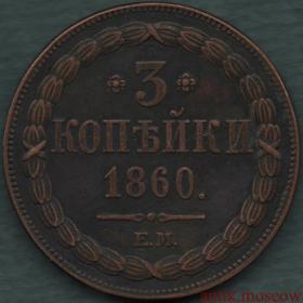 3 копейки 1860 года ЕМ Александр 2
