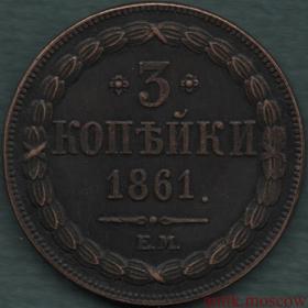 3 копейки 1861 года ЕМ Копия монеты Александра 2