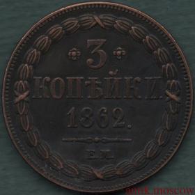 3 копейки 1862 года ЕМ Красивая копия отличного качества