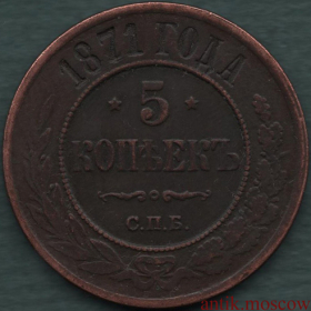 5 копеек 1871 года СПБ Вдавленный номинал