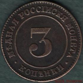 3 копейки 1882 года Пробная