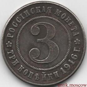 3 копейки 1916 года Пробная под серебро