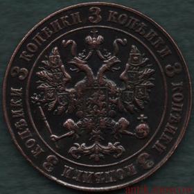 3 копейки 1916 года - копия пробной монеты Николая 2