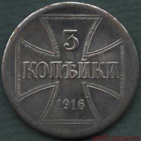 3 копейки 1916 года J OST