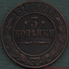 3 копейки 1917 года СПБ Николай 2
