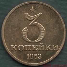 3 копейки 1953 Пробная, Звезда над номиналом - копия под золото