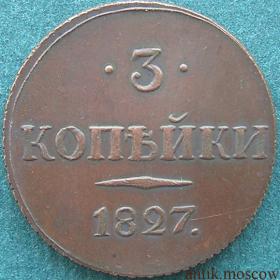 3 копейки 1827 года Масон - однородная бронза