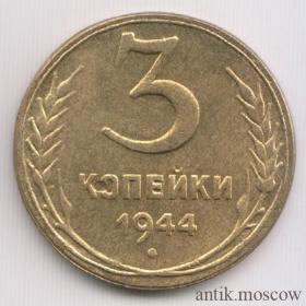3 копейки 1944 года Звезда Флаги