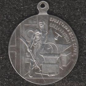 Медаль 3-я годовщина Великой Октябрьской революции Серебро