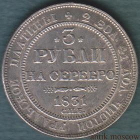 3 рубли (рубля) на серебро 1831 года