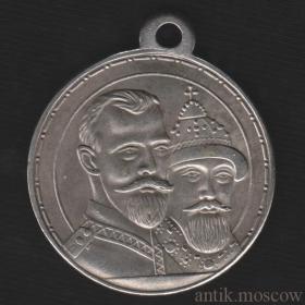 Медаль В память 300 летия Дома Романовых