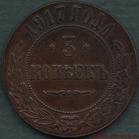 3 копейки 1917 года - медная копия редкой монеты
