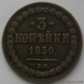 3 копейки 1850 года Варшавский монетный двор