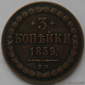 3 копейки 1859 года ВМ