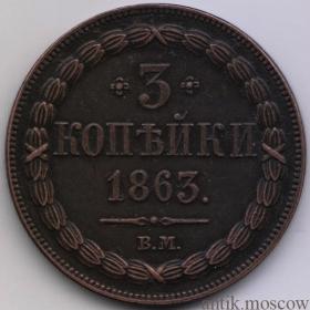 3 копейки 1863 года ВМ
