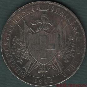4 франка 1842 года Копия монеты Швейцария