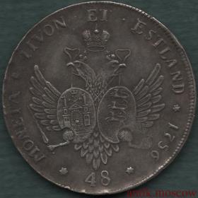 Копия 48 копеек 1756 года Елизавета I для Ливонии