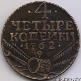 4 копейки 1762 года Барабан