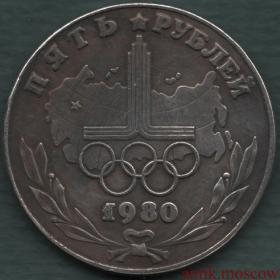 Пять рублей 1980 года Логотип Олимпиады Копия