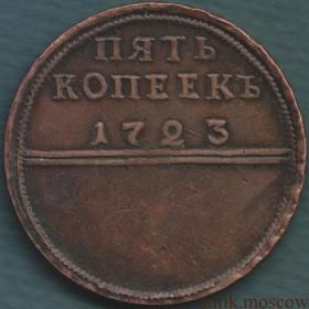 5 копеек 1723 года Марс